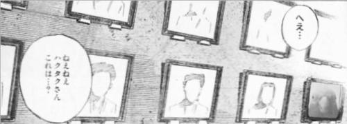 くず鉄作りの海 - ジャンプ感想ログ(2007/05)